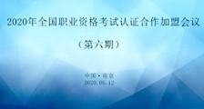 第七期 ▎全国职业资格考试认证合作加盟会议即将召开(图文)