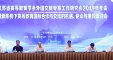 江苏省高校外国文教专家年会隆重召开(图文)