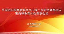 会议 ▎中国纺织服装教育学会七届二次常务理事会议隆重开幕!(图文)